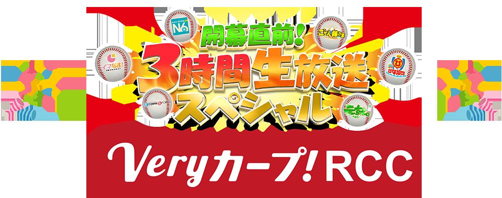 rccテレビ 開幕直前 3時間生放送スペシャル veryカープ rcc
