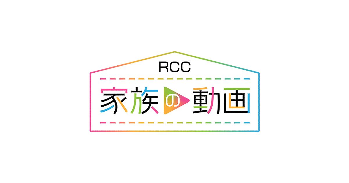 RCC「家族の動画」コロナ禍で会えない広島の家族へ、動画でメッセージ