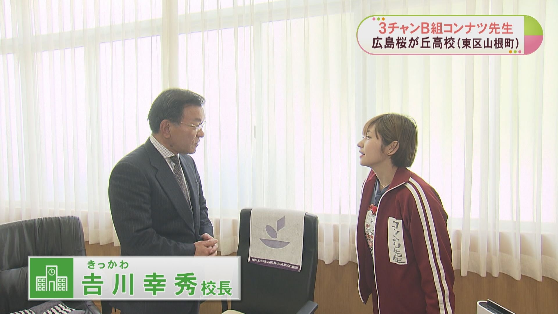 高校 広島 桜が丘