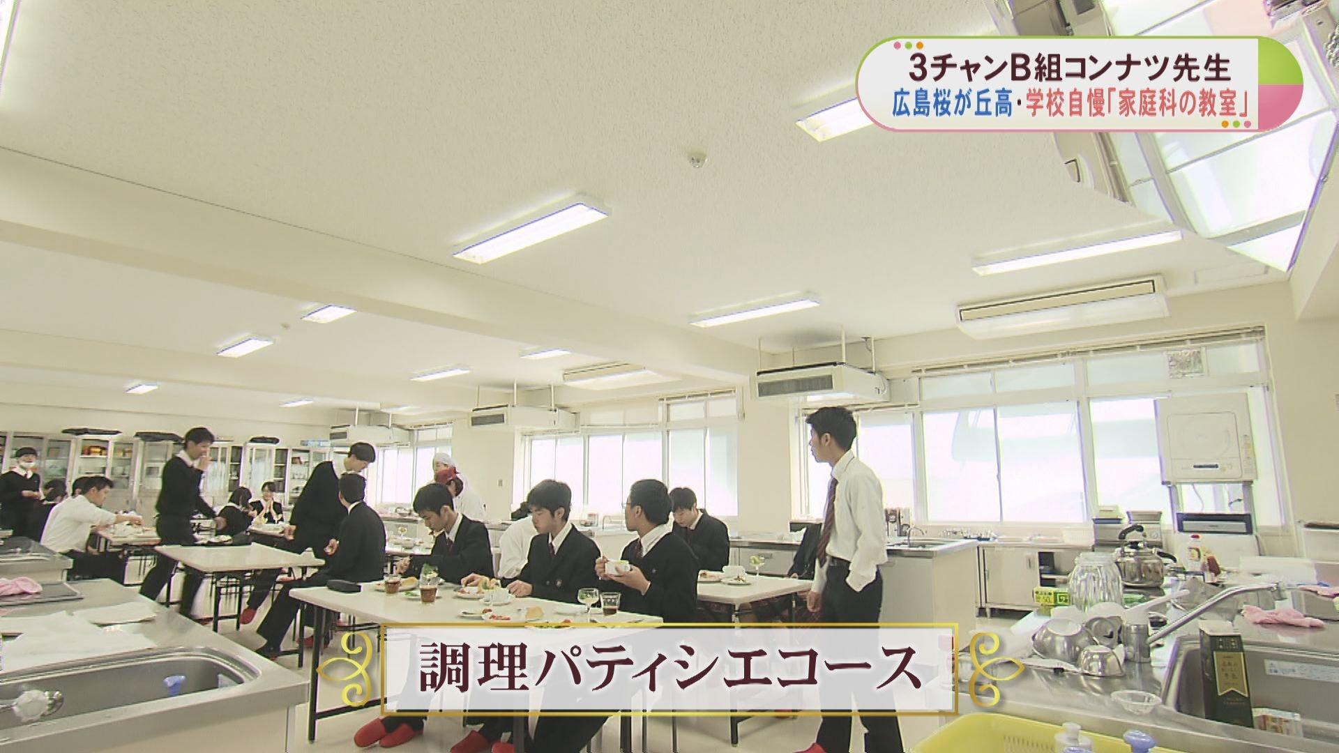 学校 広島 桜が丘 高等