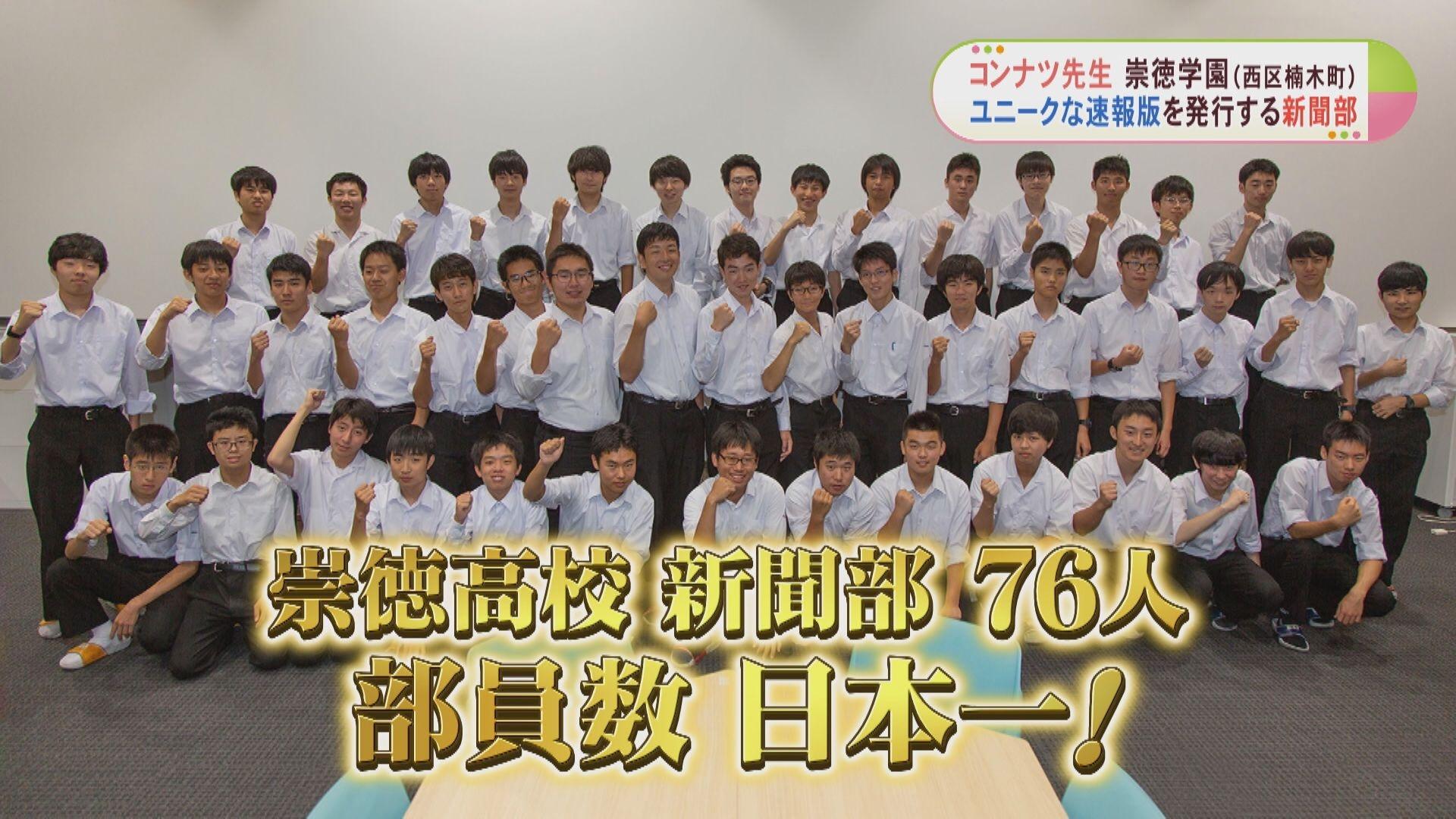 崇徳 高等 学校