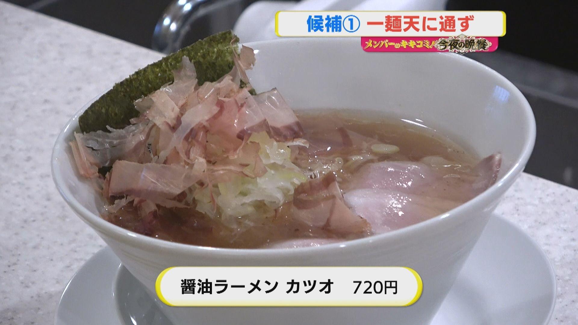 広島 ず 麺 通 天 一 に