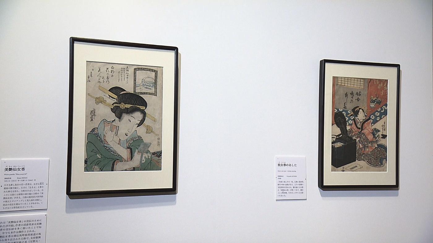 34 呉市立美術館特別展 浮世絵にみる江戸美人のよそおい展 の巻