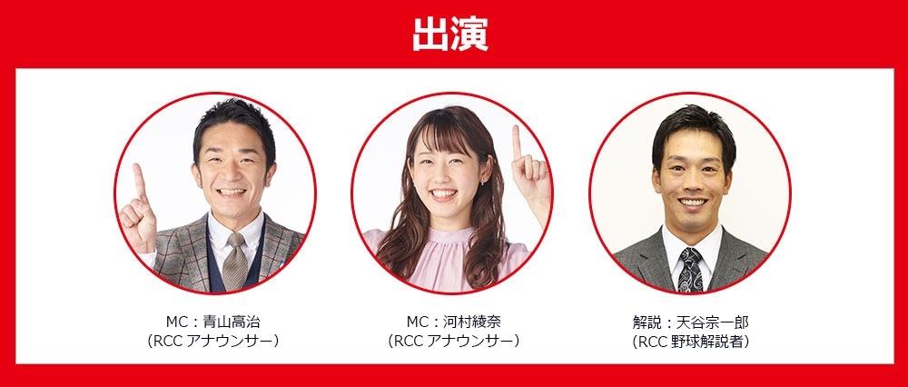 【出演】 MC:青山高治RCCアナウンサー、河村綾奈 RCCアナウンサー、解説:天谷宗一郎