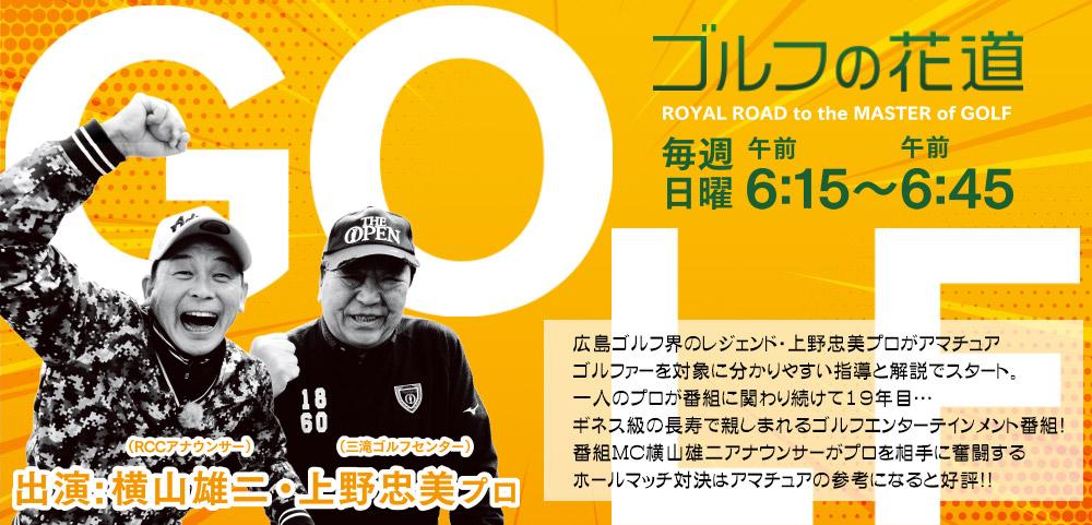 番組 表 広島 tv