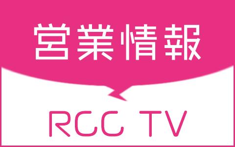 テレビ営業