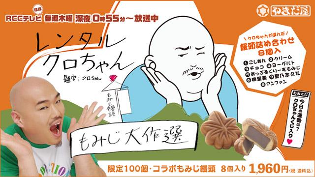 レンタルクロちゃん もみじ大作選