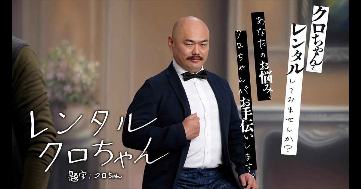 レンタルクロちゃん season3 ♯5