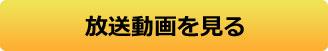 放送動画再生