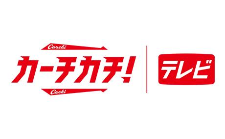 カーチカチ!テレビ ヘッドスライ天谷の反省会(3)