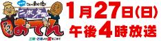 サンドのこれが東北魂だ「ニッポン全国!アツいぜ!おでん 三陸・石巻より愛を込めて」