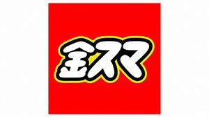 「中居正広の金曜日のスマイルたちへ」ロゴ