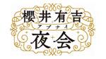櫻井有吉アブナイ夜会