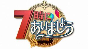 「7時にあいましょう」ロゴ