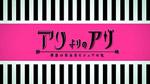 アリよりのアリ~理想の男女をビジュアル化ロゴ
