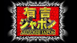 「有吉ジャポン」ロゴ