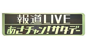 報道LIVE 『あさチャン!サタデー』