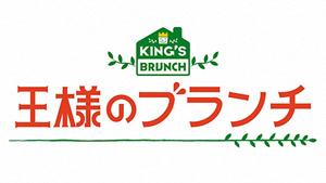 「王様のブランチ」