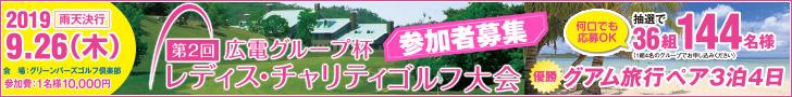 第2回 広電グループ杯レディースゴルフ大会