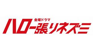 金曜ドラマ『ハロー張りネズミ』
