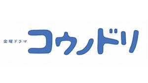 金曜ドラマ『コウノドリ』