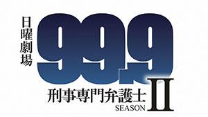 99.9-刑事専門弁護士-SEASONⅡ