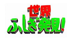 「世界・ふしぎ発見!」ロゴ