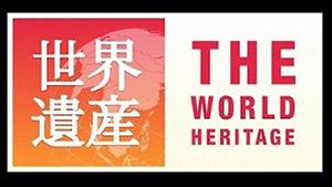 THE世界遺産