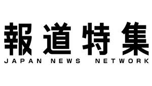 報道特集ロゴ