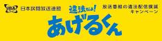 海洋ごみ問題ジブンゴト化プロジェクトin広島