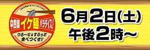 JNN中四国6局ブロックネット2018 中四国イケ麺パラダイス! つる~り&するっと食べつくせ!!|│あいテレビ