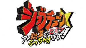 「ジョブチューン ~アノ職業のヒミツぶっちゃけます!」ロゴ