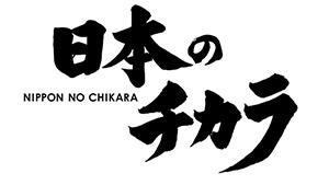「日本のチカラ」ロゴ
