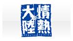 「情熱大陸」ロゴ