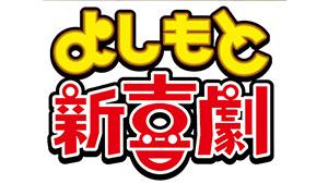「よしもと新喜劇」ロゴ