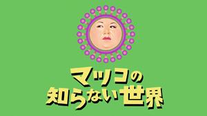 「マツコの知らない世界」ロゴ