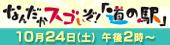 JNN中四国6局ブロックネット2020 ぐるり中四国!!なんだかスゴいぞ!「道の駅」