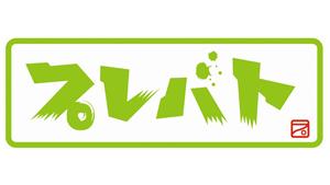 「プレバト!!」ロゴ