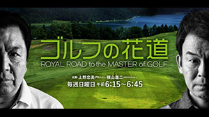 ゴルフの花道 パート13