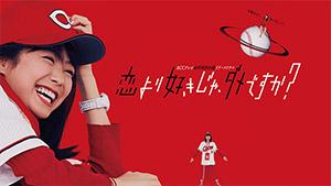RCCテレビ60年特別企画 リリーフドラマ「恋より好きじゃ、ダメですか?