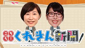 ちら!くれきん新聞!