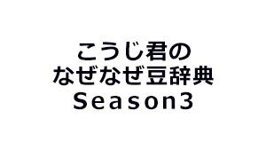こうじ君のなぜなぜ豆辞典Season3