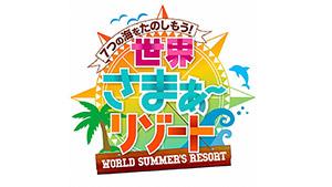 「7つの海を楽しもう!世界さまぁ~リゾート」ロゴ