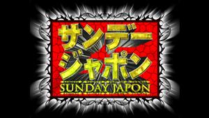 「サンデー・ジャポン」ロゴ