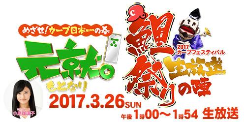 元就。鯉祭りの陣!マツダスタジアムから生放送 ~めざせ!カープ日本一の巻~