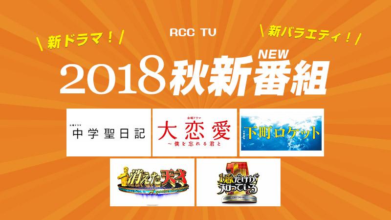 テレビ 2018秋の新番組