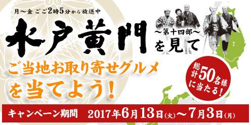 水戸黄門キャンペーン