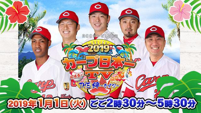 カープ日本一TV2019 ~THE 絆~