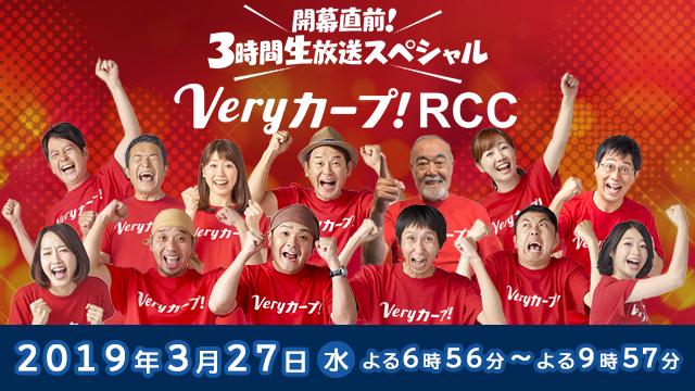 開幕直前!3時間生放送スペシャル Veryカープ!RCC
