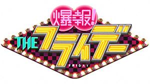 「爆報!THE フライデー」ロゴ